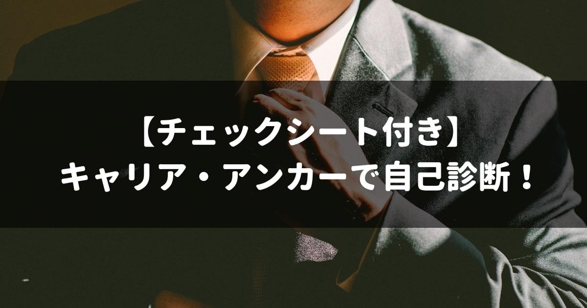 キャリア・アンカー