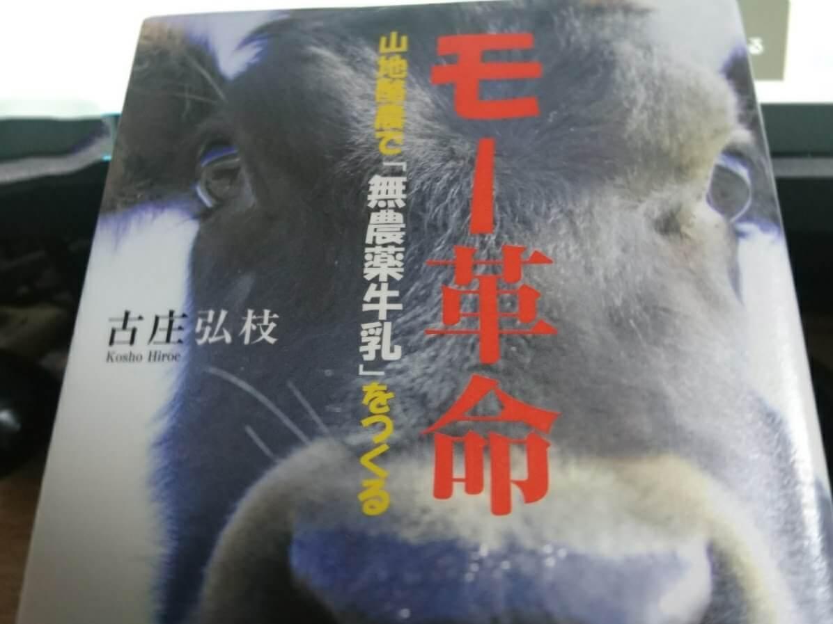 cow-revolution