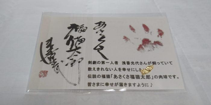 asakusa-fukuneko-tarou