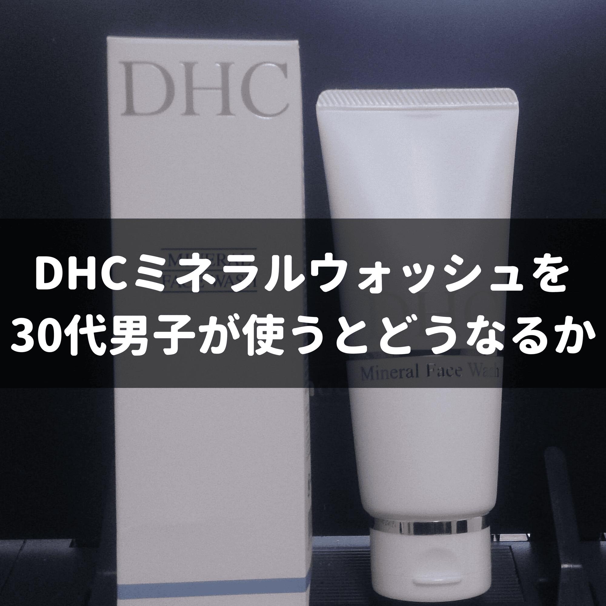 dhc-mineralwash
