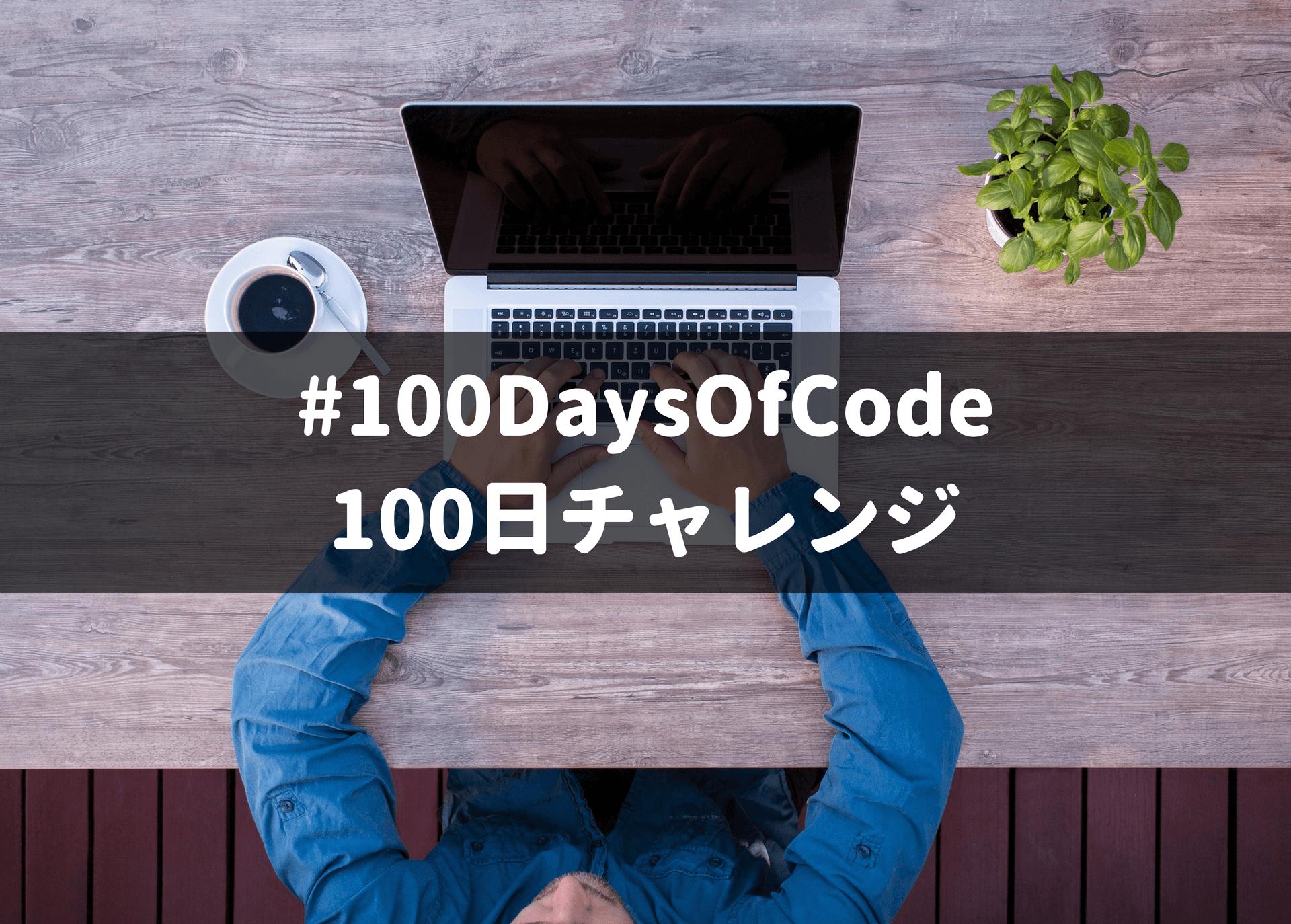 100日チャレンジ