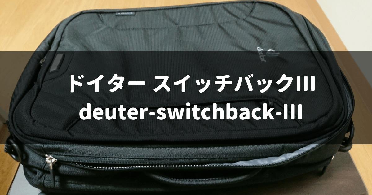 deuter-switchback-Ⅲ