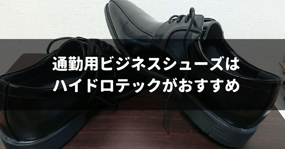 靴,ビジネスシューズ,ハイドロテック,アイキャッチ