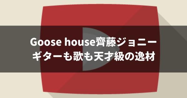齊藤ジョニー,Goose house