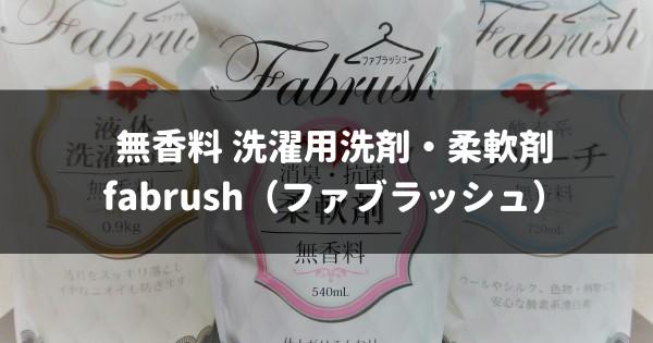 fabrush,ファブラッシュ,洗濯,洗剤,柔軟剤,漂白剤