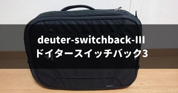 deuter,switchback,スイッチバック,ドイター