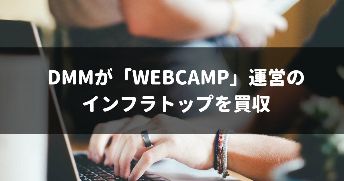 dmm,webcamp