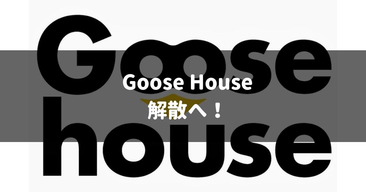 ハウス グース