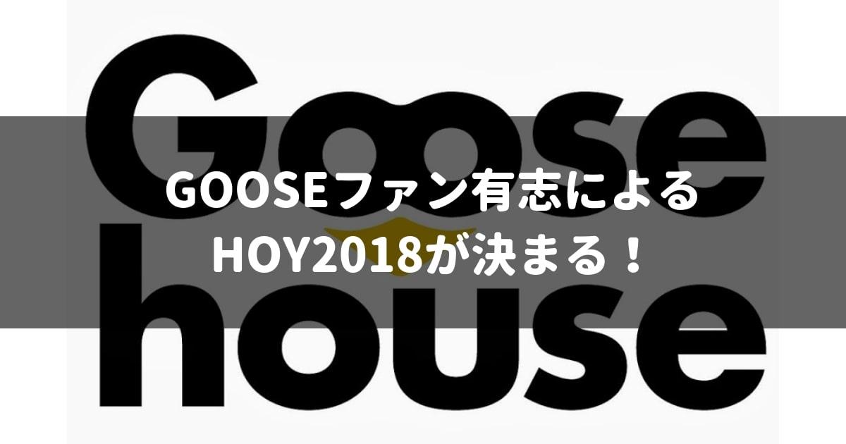 Goose house,HOY