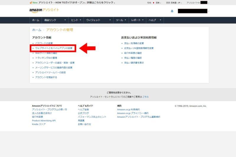 amazonアソシエイトのアカウントの管理画面